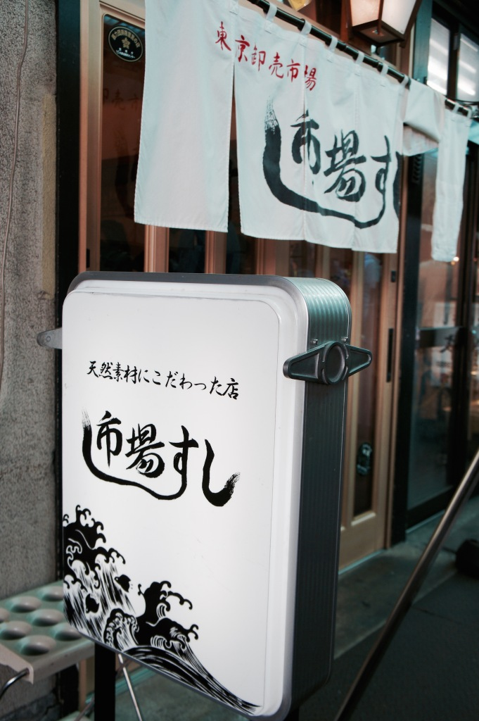 "The sushi restaurant we chose. My friend said that the sign reads ""Ichiba Sushi."""